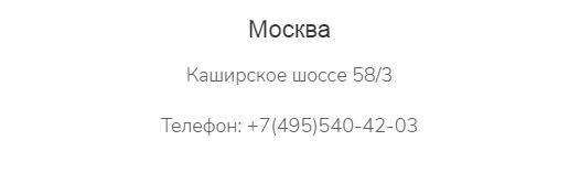 адрес 2